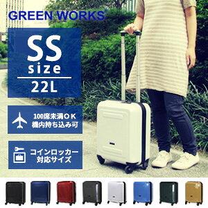 【期間限定10%OFFクーポン 11/24(火)9:59まで】スーツケース 100席未満機内持ち込み可 コインロッカー対応SSサイズ 小型 軽量 キャリーバッグシフレ 1年保証付 GreenWorks B5891T 39cm
