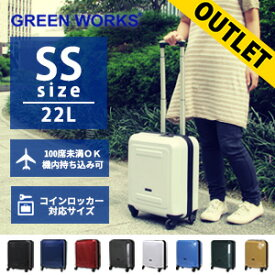 【訳ありアウトレット】スーツケース 39cm SSサイズ 小型コインロッカー対応 100席未満機内持込可シフレ GreenWorks B5891T