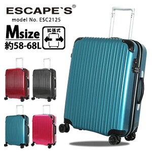 【10%OFFクーポン 5/14(金)9:59まで】スーツケース 55cm 拡張機能付 Mサイズ 中型レディース メンズ キャリーバッグ キャリーケースシフレ 1年保証付 エスケープ ESC2125