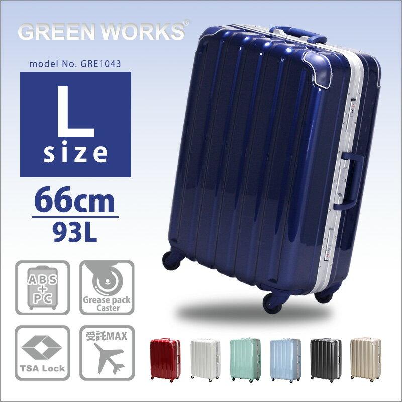 【ポイント10倍 1/22(火)9:59まで】スーツケース キャリーケース Lサイズ 大型 鏡面 シボ無料受託手荷物最大サイズ 66cm メンズ レディースシフレ 1年保証付 GRE1043 GREENWORKS フレーム
