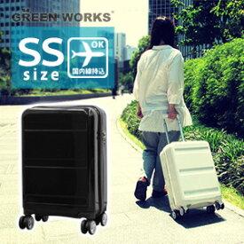 スーツケース 機内持ち込み可 コインロッカー&LCC対応48cm 34L 小型 キャリーケース キャリーバッグシフレ 1年保証付 GRE2042 GreenWorks