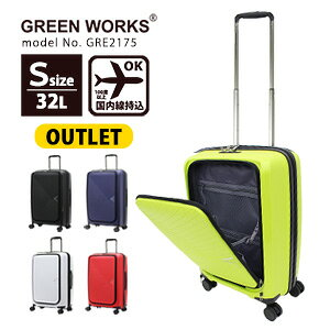 訳ありアウトレット スーツケース 機内持ち込み可 Sサイズ 前パカポケット軽量 キャリーケース キャリーバッグ キャビンサイズ 小型シフレ GreenWorks GRE2175 49cm 32L