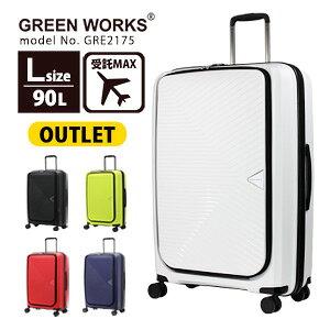 訳ありアウトレット スーツケース Lサイズ 無料受託手荷物最大サイズ前パカポケット キャリーケース キャリーバッグ 大型 大容量 軽量シフレ GreenWorks GRE2175 70cm 90L