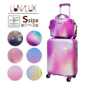 スーツケース ジッパー キャリーケース 機内持ち込み可 軽量 小型 Sサイズレディース かわいい ショルダーバッグ ミニケース かばん1年保証付 シフレ ルナルクス LUNALUX LUN2116 48cm