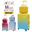 訳ありアウトレット スーツケース Mサイズ キャリーバッグ ミニケース付キャリーケース レディース かわいい 軽量 ショルダーバッグシフレ ルナルクス LUNALUX LUN2116 55cm 限定色