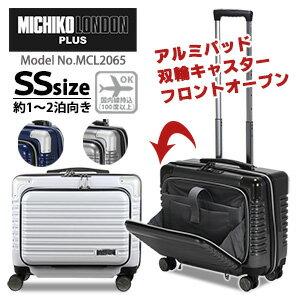 【ポイント10倍 1/22(火)9:59まで】スーツケース フロントオープン 機内持ち込み可 SSサイズMICHIKO LONDON PLUS ミチコ ロンドン プラス小型 ビジネスキャリー シフレ 1年保証 MCL2065 34cm