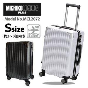 【ポイント10倍 1/22(火)9:59まで】スーツケース 機内持ち込み可 Sサイズ 小型 キャリーバッグMICHIKO LONDON PLUS ミチコ ロンドン プラスキャリーケース シフレ 1年保証付 MCL2072 49cm