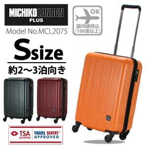 スーツケース 機内持ち込み可 Sサイズ 小型 キャリーケースMICHIKO LONDON PLUS ミチコ ロンドン プラスキャリーバッグ シフレ 1年保証付 MCL2075 49cm