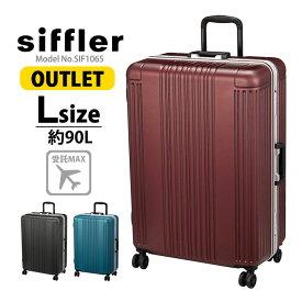 訳ありアウトレット スーツケース キャリーケース キャリーバッグ旅行用品 旅行かばん Lサイズ 大型 双輪 大容量シフレ SIF1065 フレームタイプ 66cm