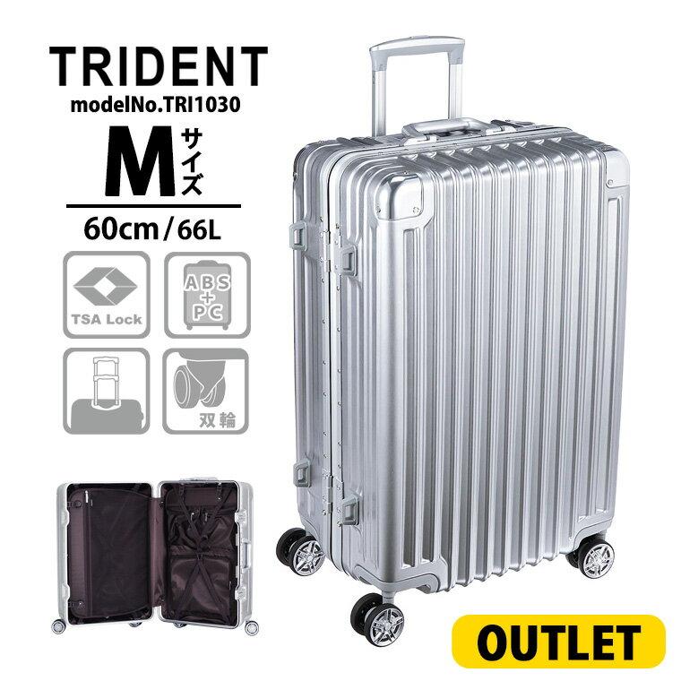 【訳ありアウトレット】スーツケース Mサイズ 中型 60cm 66L美しくリアルなアルミ調ボディ 軽量 頑強シフレ TRIDENT トライデント TRI1030
