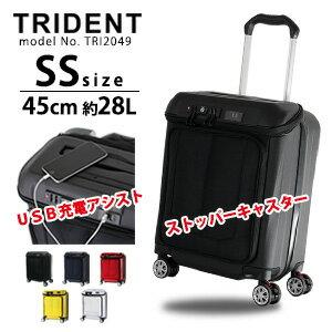 【ポイント10倍 1/22(火)9:59まで】スーツケース キャリーバッグ 機内持ち込み可ストッパーキャスター搭載 USB電源アシストシフレ 1年保証付 TRIDENT トライデント TRI2049 45cm