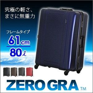 【ポイント10倍 9/27(月)9:59まで】スーツケース 超軽量 61cm 80Lフレームタイプ キャリーケースシフレ 1年保証付 ZEROGRA ゼログラ ZER1031