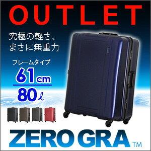 【訳ありアウトレット】スーツケース 61cm 80L超軽量 キャリーケース 旅行かばんシフレ ZEROGRA ゼログラ ZER1031