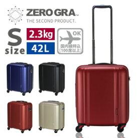 スーツケース 超軽量 機内持ち込み可 小型 Sサイズキャリーケース キャリーバッグ メンズ レディースシフレ 1年保証付 ZEROGRA2 ゼログラ2 ZER2088 46cm