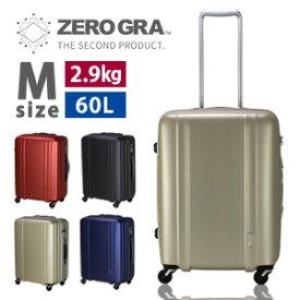 【ポイント15倍 6/26(水)9:59まで】スーツケース 超軽量 キャリーケース 中型 Mサイズキャリーバッグ 静音キャスター メンズ レディースシフレ 1年保証付 ZEROGRA2 ゼログラ2 ZER2088 56cm