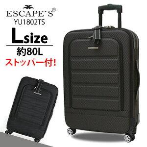 キャリーバッグ ストッパーキャスター Lサイズ 80Lスーツケース キャリーケース 旅行かばん1年保証付 siffler シフレ ESCAPE'S YU1802TS 64cm