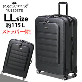 ストッパー付双輪キャスター ソフトスーツケース LLサイズキャリーケース キャリーバッグ 大型1年保証付 シフレ ESCAPE'S YU1803TS ブラック 74cm