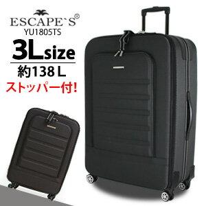 ソフトスーツケース 大型 LLサイズ 80cm 138Lストッパーキャスター搭載 キャリーバッグ【1年保証付】シフレ ESCAPE'S YU1805TS
