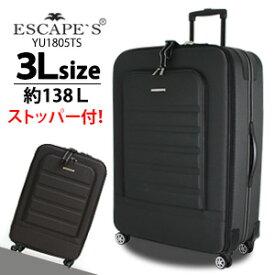 【10%OFFクーポン 8/3(火)9:59まで】ソフトスーツケース 大型 3Lサイズ 大容量 138Lストッパーキャスター搭載 キャリーバッグ1年保証付 シフレ ESCAPE'S YU1805TS 80cm