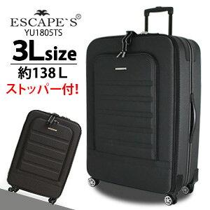 ソフトスーツケース 大型 3Lサイズ 大容量 138Lストッパーキャスター搭載 キャリーバッグ1年保証付 シフレ ESCAPE'S YU1805TS 80cm