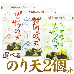 サクサクお菓子・おつまみ【選べるのり天 2個セット】1000円ぽっきり 梅・韓国風・ワサビ