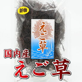 新潟郷土料理 エゴ草50g 2袋まで送料250円 無添加食物繊維 ミネラルたっぷり超低カロリー健康食品