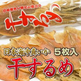 無添加 干するめ 日本海産真イカ安心の100%国産珍味おつまみ酒のつまみダイエットに! 送料無料