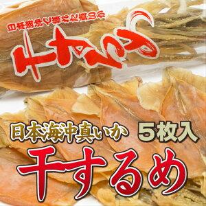 【送料無料!】無添加「干するめ」日本海産真イカ安心の100%国産珍味おつまみ酒のつまみダイエットに!