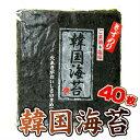 【☆楽天スーパーSALE特別価格☆】海苔の風味とごま油の香りと塩味で大人気韓国海苔「韓国海苔大40枚」