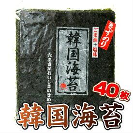 海苔の風味とごま油の香りと塩味で大人気韓国海苔「韓国海苔大40枚」