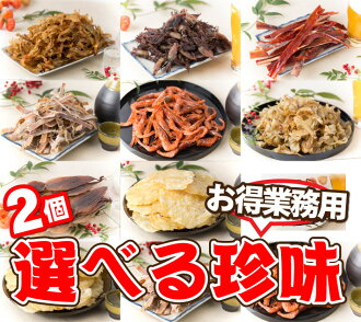 Choice delicacies for two set shipping 164 Yen