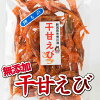 Dish snacks delicacy plentiful 100% of snacks delicacy dishes natural no addition delicacy snack Niigata natural sweet shrimp from Itoigawa