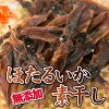 """Non-additive """"Firefly whole dried Firefly"""" 130 g"""