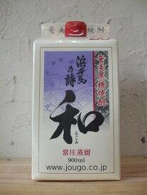 浜千鳥乃詩 和 900ml 紙パックはまちどりのうた なごみ 奄美 黒糖焼酎 奄美大島酒造
