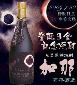 皆既日食記念ボトル 加那 720ml