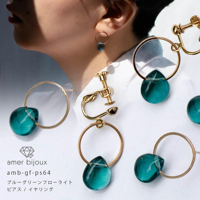 フローライト シンプル スタッド ピアス / ブルーグリーンフローライト 蛍石 ペアシェイプ / ゴールドフィルド 14KGF / きれいめ 青 水色 緑 透明感 / amb-gf-ps64 Amer Bijoux