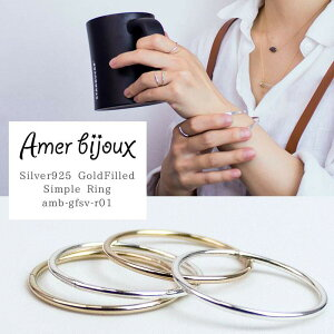 【DM便OK】Amer Bijoux / ゴールドフィルド シルバー リング 指輪 / 12KGF ゴールド スターリングシルバー 925 / きれいめ デイリー 華奢 かっこいい シンプル / 重ね付け プレーン 細い / ファランジ ミディにも!/ amb-gfsv-r01