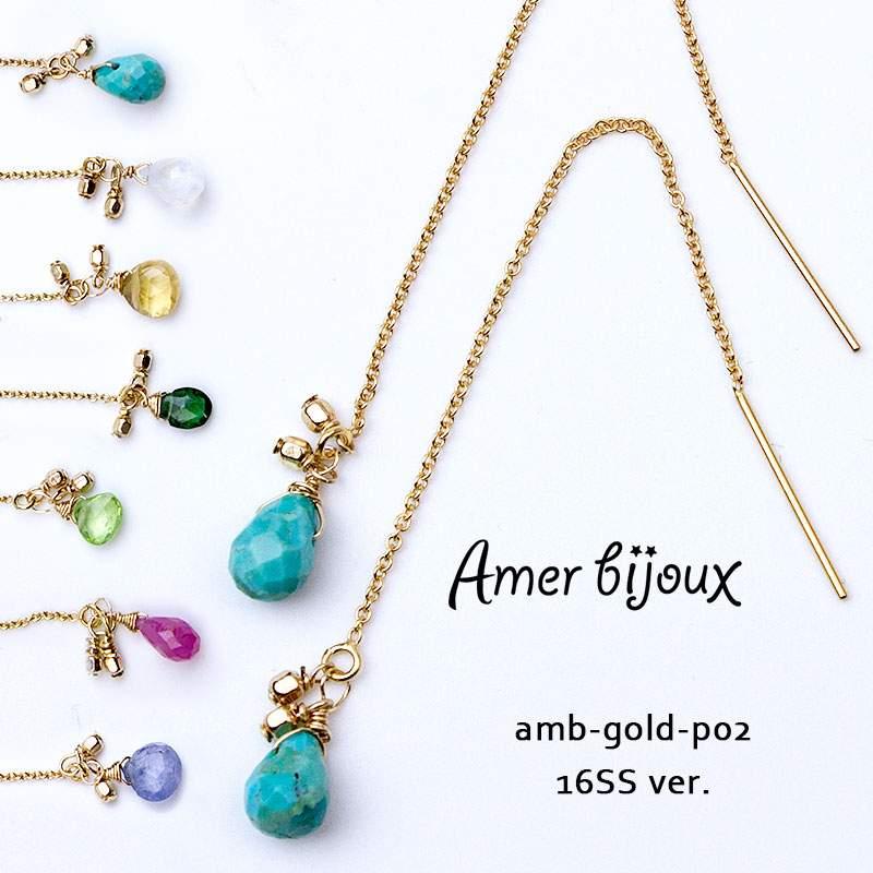 アメリカン ピアス チェーン 天然石 揺れる さりげなく きれい ゴールドフィルド 14KGF ターコイズ ピンク グリーン イエロー 水色 紫 白 春夏 amb-gold-p02ss16 Amer Bijoux