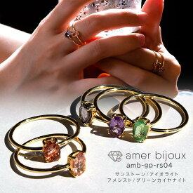 天然石 指輪 リング / シルバー925 18Kメッキ / 小さい ミニ / グリーンカイヤナイト サンストーン アイオライト アメシスト / かわいい プレゼント 重ね付け ゴールド / amb-gp-rs04 / Amer Bijoux