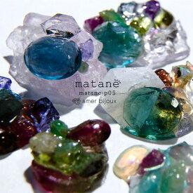 matane ピアス イヤリング / 天然石 レジン 原石 フローライト トルマリン 水晶 タンザナイト サンストーン アメジスト カイヤナイト ガーネット/ 世界にひとつだけ アクセサリー 透明感 アートピース / matane-p05 Amer Bijoux