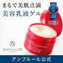 アンプルール ラグジュアリーホワイト エマルジョンゲルEX(レギュラー120g)(美容乳液ゲル)【アンプルール公式】