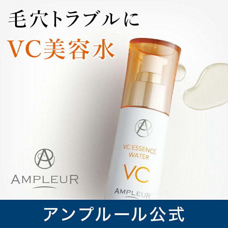 【公式】アンプルール 美容水 ビタミンC 毛穴 VCエッセンスウォーター ブースター スーパービタミンC 送料無料