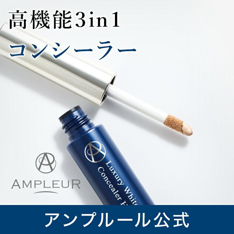 アンプルール ラグジュアリーホワイト コンシーラーHQ 7g 美容液コンシーラー シミ シミ消し SPF50+ PA++++ ハイドロキノン メイクアップ