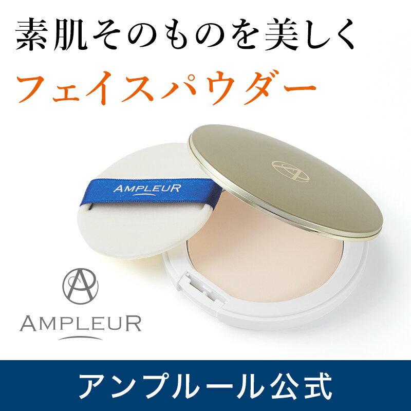 アンプルール フェイスパウダー SPF50+/PA+++ UV シミ くすみ 乾燥