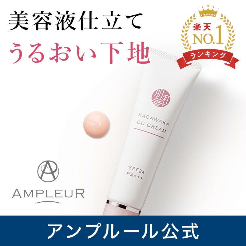 アンプルール 肌和華 HADAWAKA 肌和華CC SPF34/PA+++ 30g CCクリーム 多機能化粧下地 日焼け止め 化粧下地 さくらピンク くすみ 毛穴カバー 美素肌 ノンケミカル処方