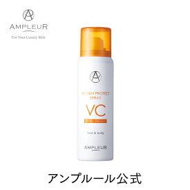 アンプルール VCサンプロテクトスプレー 70g 日焼け止めスプレー 顔 ボディ 体 サンカット UVケア 紫外線カット ビタミンC配合 SPF50+ PA++++ お一人様3点まで