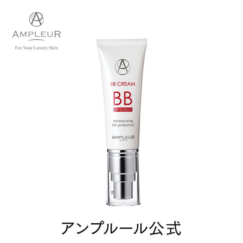アンプルール BBクリーム 美容液成分65% 美容液仕立て SPF35 PA++ スキンケア効果 ベースメイク アンプルール公式