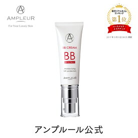 アンプルール BBクリーム 美容液成分65% 美容液 仕立て SPF35 PA++ スキンケア 効果 ベースメイク ファンデーション 化粧下地 日焼け止め UVカット 紫外線 日本製