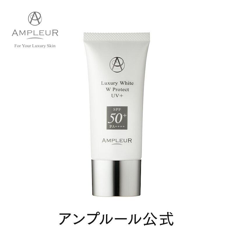 アンプルール ラグジュアリーホワイト WプロテクトUVプラス SPF50+ PA++++ 30g 日焼け止め UV美容液 大気汚染 花粉 ブルーライト