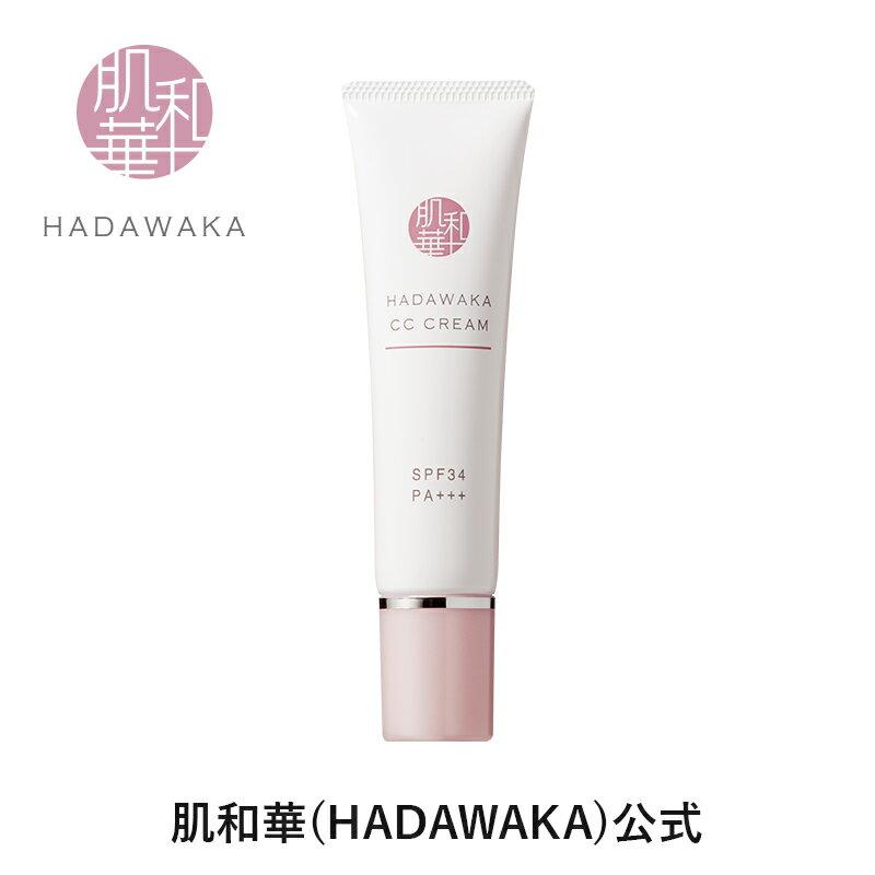 肌和華 HADAWAKA 肌和華CC SPF34/PA+++ 30g CCクリーム 多機能化粧下地 日焼け止め 化粧下地 さくらピンク くすみ 毛穴カバー 美素肌 ノンケミカル処方